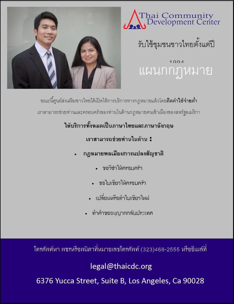 Legal Service Flyer_Thai